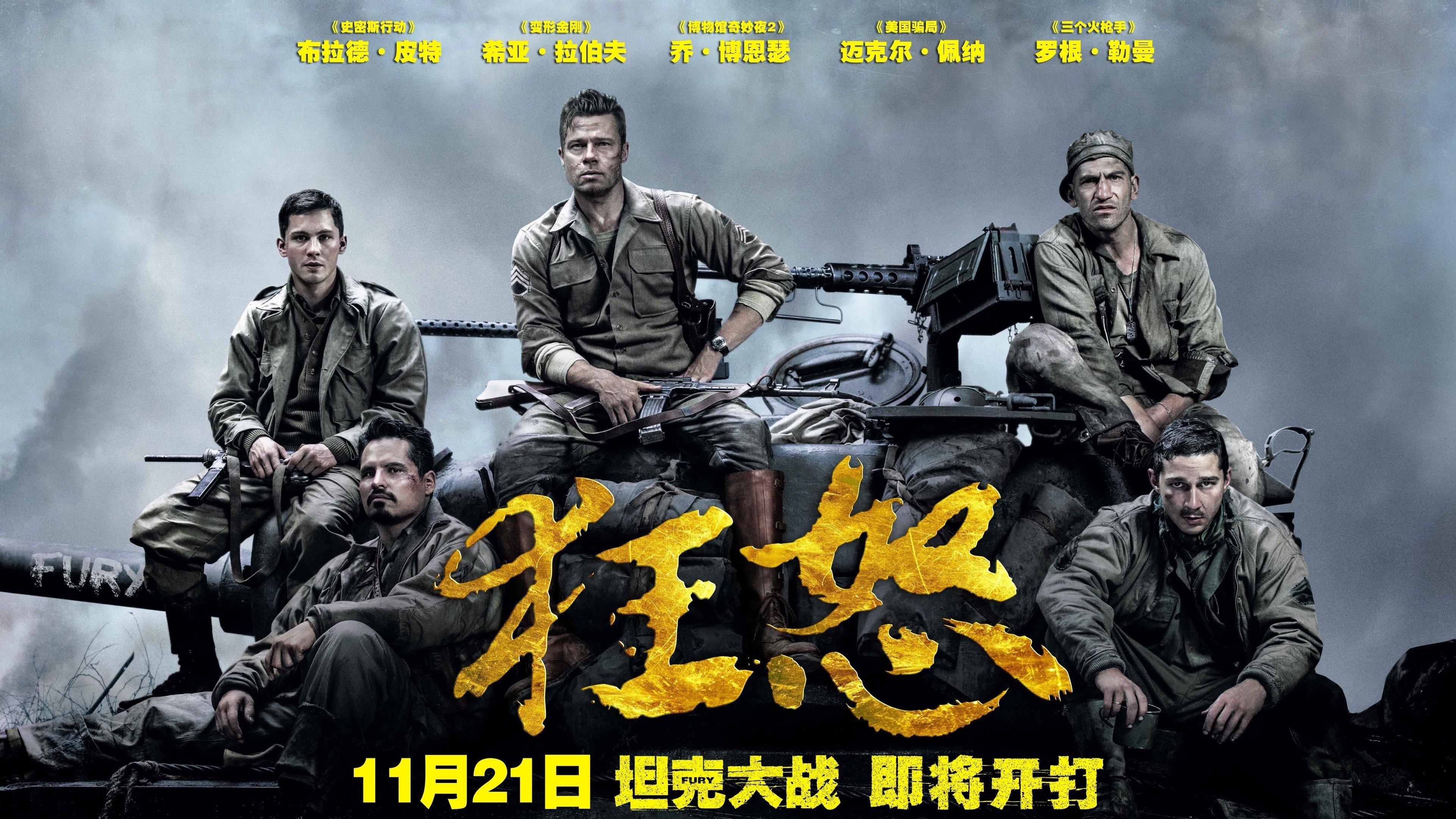 Shia Labeouf: Brad Pitt, Jon Bernthal, Logan Lerman, Michael Peña, Shia Labeouf